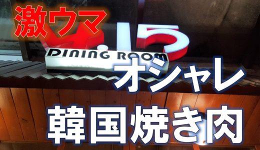 フィリピンセブおしゃれ韓国焼き肉 4.15 DINING ROOM