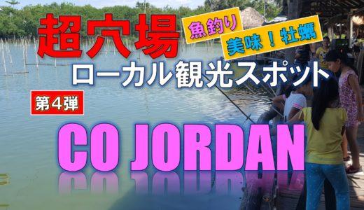 セブ超穴場ローカル観光スポット【第4弾】CO JORDAN