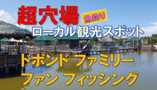 セブ超穴場ローカル観光スポット【第3弾】ドポンドファミリーファンフィッシング