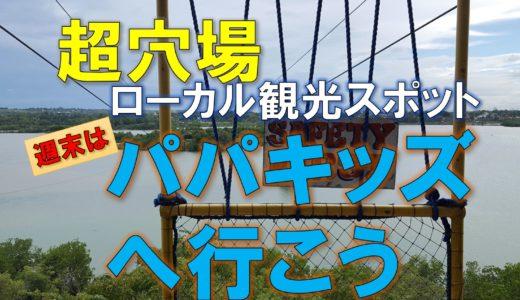 セブ超穴場ローカル観光スポット【第2弾】パパキッズ ※動画あり