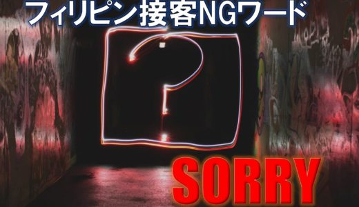 フィリピン接客NGワード「SORRY」