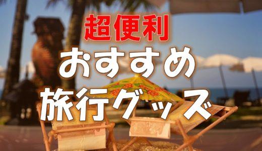 【保存版】超便利!カリパイのおすすめ旅行グッズ