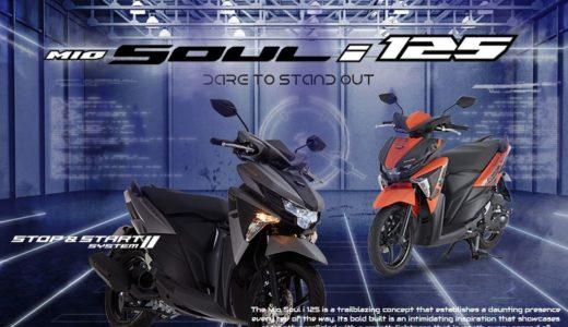 【フィリピンバイク情報】2017年ニューモデル登場!YAMAHA Mio Soul i 125S