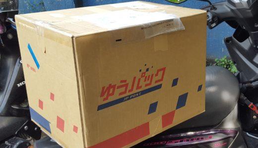 フィリピン【セブ】日本からの荷物の受け取り方・フィリピンに荷物を送る方法について