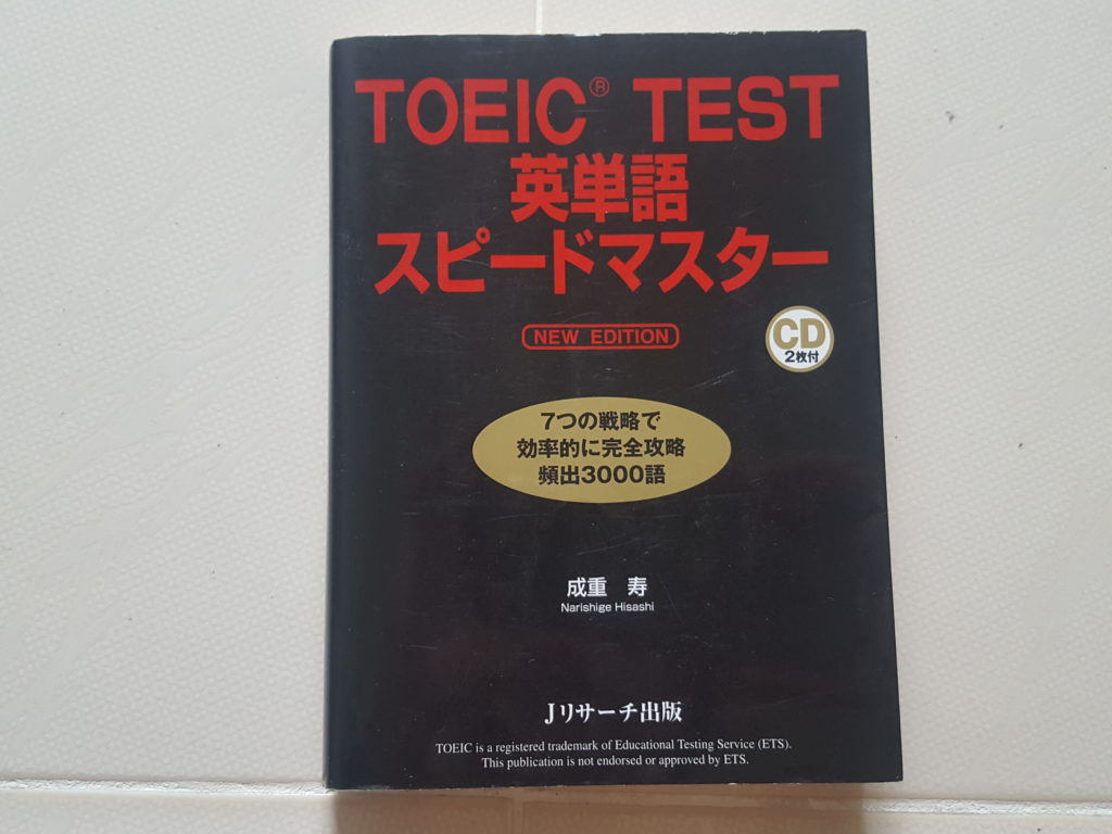 TOEIC®TEST英単語スピードマスター NEW EDITION 04