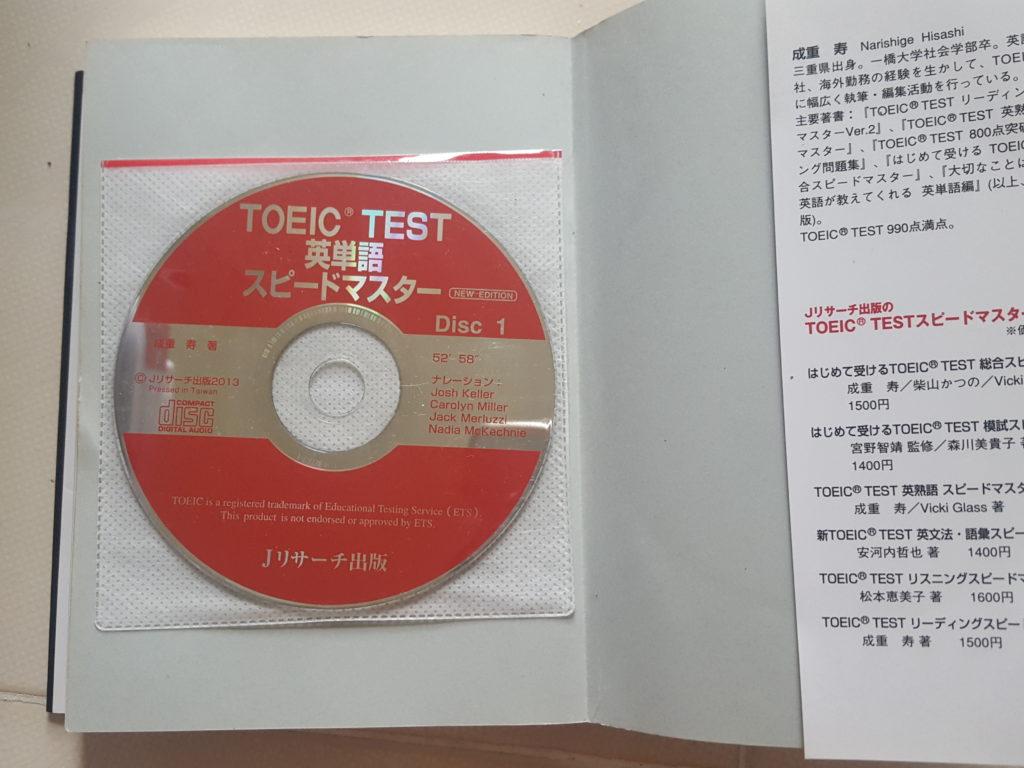 TOEIC®TEST英単語スピードマスター NEW EDITION 03