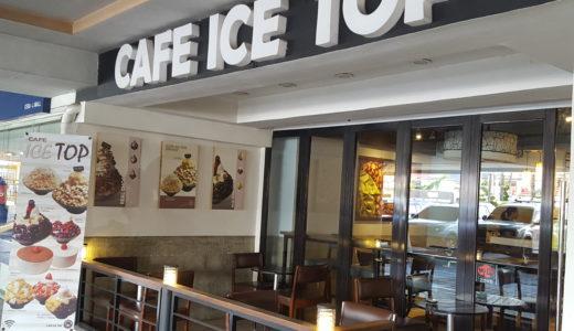 【セブ】Jセンターモールのカフェ『CAFE ICE TOP』は何かとコスパが良いのでついつい利用してしまう