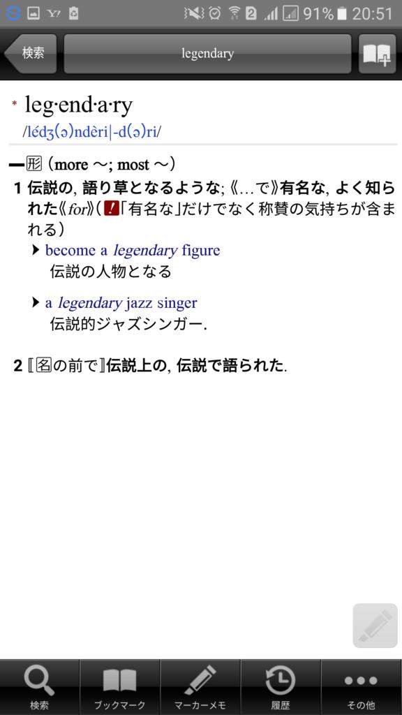 ウィズダム英和・和英辞典 公式アプリ 02