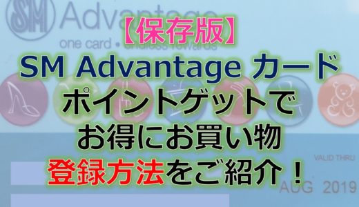『SM Advantage card(SMアドバンテージカード)』ポイントゲットでお得にお買い物!「登録方法~利用方法」を徹底解説
