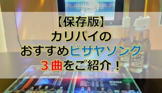 【保存版】カリパイのおすすめビサヤソング3曲をご紹介!