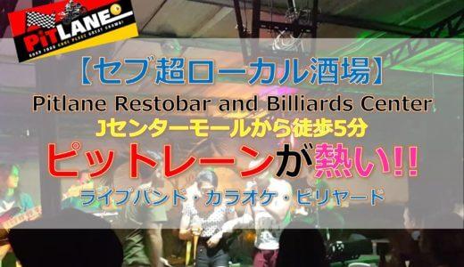 【セブ穴場】楽しくお酒が飲める『Pitlane Restobar and Billiards Center(ピットレーン)』が熱い!!