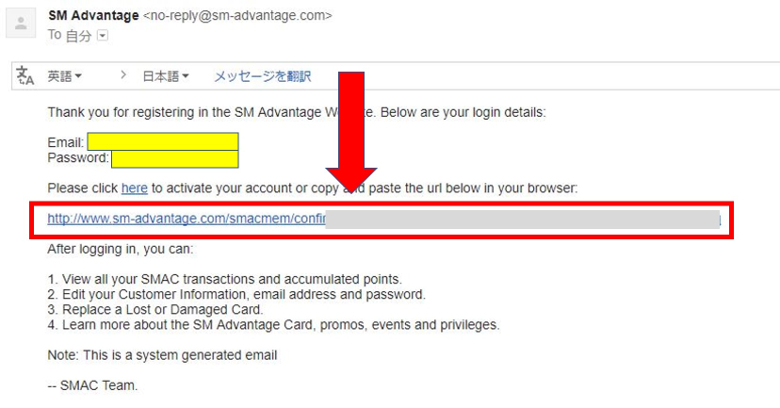 MY SMAC 登録画面 確認メール