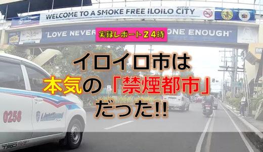 【実録レポート24時】イロイロ市は本気の「禁煙都市」だった