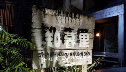 【日本食inセブ島】 知暮里(NEW CHIBORI)