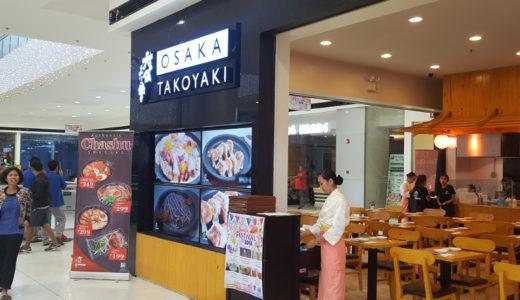 【シリーズ日本食inセブ】#11 大阪たこ焼き(OSAKA TAKOYAKI)SM City Consolacion 店