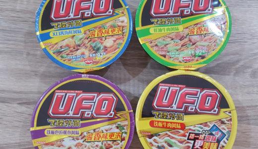 【セブ】スーパーで見つけた『UFO』が中国版だったので食べてみた