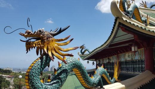【セブおすすめ定番観光地】タオイスト テンプル(Cebu Taoist Temple)