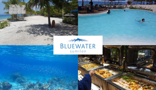 【セブ島人気観光地】スミロン島(Sumilon Island)へ行くなら『ブルーウォータースミロン(BLUEWATER sumilon)』のデイユース(日帰り利用)がおすすめ!