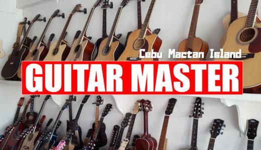 【セブ・マクタン島】ギターマスター(Guitar Master)なら高品質&低価格のギター・ウクレレが見つかるよ