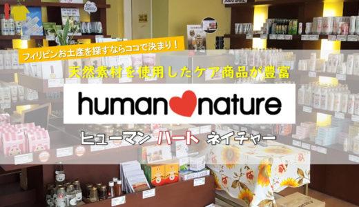 ヒューマンハートネイチャー(Human Heart Nature)なら天然素材を使った各種ケア用品が見つかる!フィリピンお土産にもピッタリ!