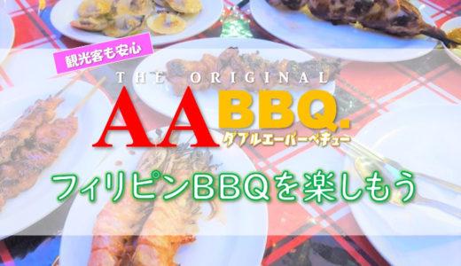 『AA-BBQ』観光客が安心してフィリピンBBQを楽しむことができる人気店