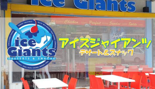 【セブ】暑いときは『アイスジャイアンツ(Ice Giants Desserts & Snacks)』でアイスクリームを食べよう!