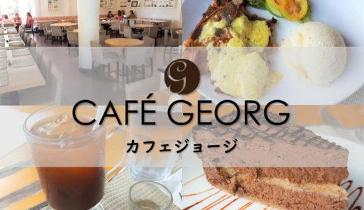 『カフェジョージ(Cafe Georg)』はセブ島のセレブたちに大人気のカフェレストラン