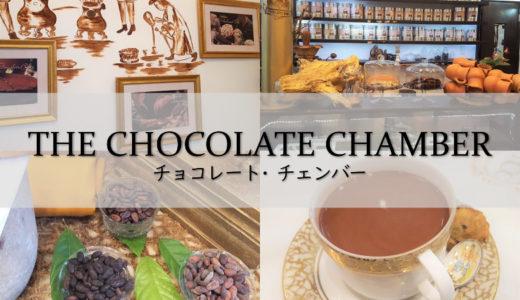 セブ産カカオ豆を厳選使用!『チョコレート・チェンバー(THE CHOCOLATE CHAMBER)』で至高のホットチョコレートをお試しあれ