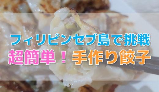 【フィリピンセブ島】超簡単!手作り餃子作りに挑戦