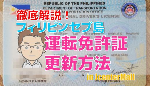 【徹底解説】フィリピンセブ島での運転免許証の更新手順
