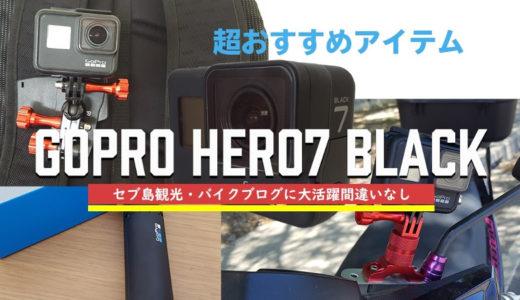【最強手ぶれ補正】GoPro HERO7 Black(ゴープロ7)を手にしてセブを撮りまくろう!