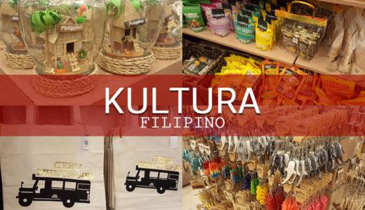 『カルトゥラ(Kultura)』でサクッとセブ島土産をゲットだぜ!in SMシティセブ(SMモール)