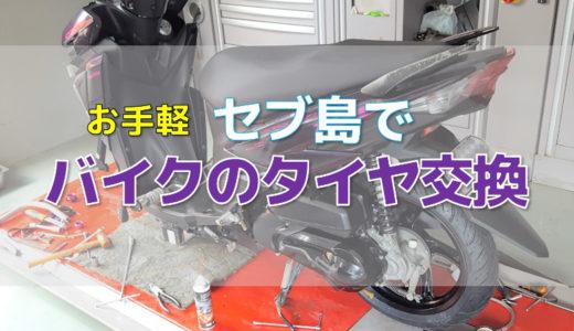 【セブ島】バイクのタイヤ交換をしました(ちゃんとした店で)
