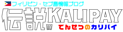 伝説のKalipay