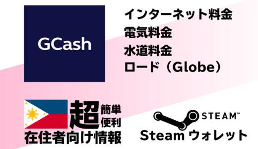【在住者向け】超簡単!GCashを使った公共料金の支払い&Steamウォレット購入の仕方を解説