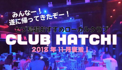 【遂に復活】『CLUB HATCHI(ハチ)』再オープンだ!みんな待ってたぞ!