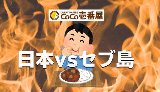 セブ島のココイチ(CoCo壱番屋)で日本と同じ物を注文したら感動したよという話 ※動画あり