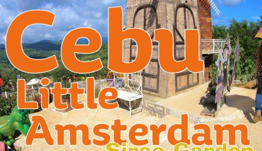 セブ島のフラワーパーク『セブ リトル アムステルダム(Cebu Little Amsterdam)』でインスタ映えをキメる※動画有り