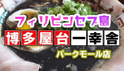 【セブ島】一幸舎で博多豚骨ラーメンを食らう!in パークモール店 ※動画有り