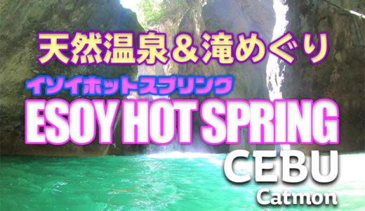 リベンジ成功!セブ島天然温泉『イソイ・ホットスプリング(ESOY HOT SPRING)』で川遊びを満喫 ※動画有