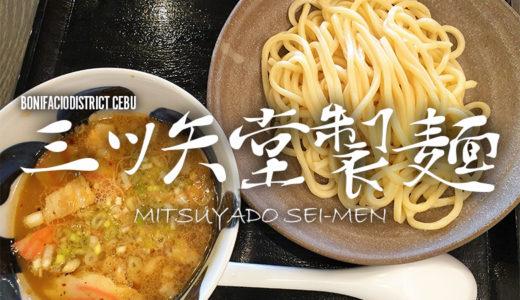 クセになる味!三ツ矢堂製麺(MITSUYADO SEI-MEN)