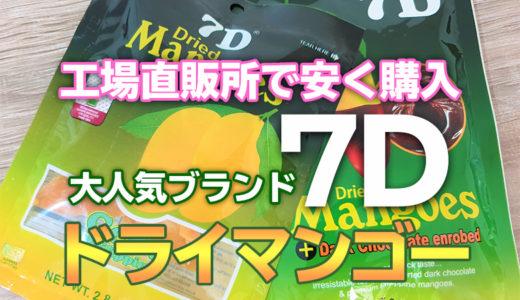 セブ島発の大人気ブランド「7D」のドライマンゴーを買うなら工場直販所がお得です