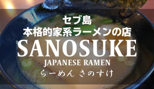 【セブ島】本格的家系ラーメン『SANOSUKE -Japanese Ramen-(らーめんさのすけ)』