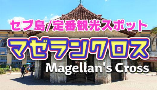 セブ島定番観光スポット『マゼランクロス(Magellan's Cross)』※動画有り