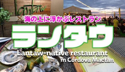海の上に浮かぶレストラン『ランタウ(Lantaw)』でフィリピン料理を堪能しよう ※動画有り
