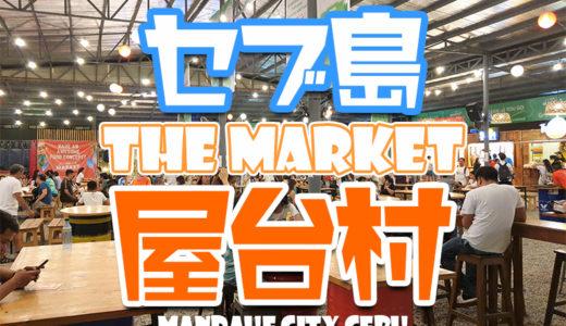 【セブ島】『ザ・マーケット(THE MARKET)』は美味しいものがいっぱいの屋台村 ※動画有り