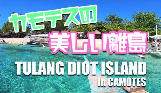 カモテスへ行ったら必ず足を運びたい美しい離島『Tulang Diot Island(トゥラン島)』※動画有り