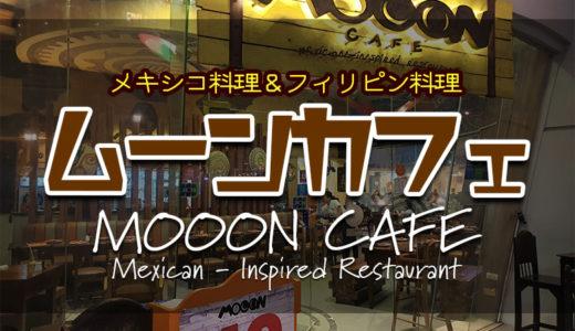 【セブ島】『ムーンカフェ(MOOON CAFE)』はメキシコ料理&フィリピン料理が美味しいお洒落なレストラン
