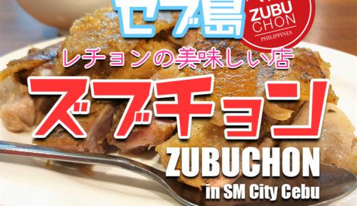 『ズブチョン(ZUBUCHON)』は美味しいレチョンを手軽に食べることができるレストラン