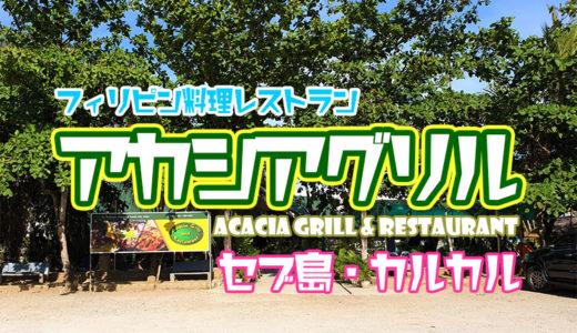 カルカル(Carcar)で人気のフィリピン料理レストラン『アカシアグリル(Acacia Grill and Restaurant)』